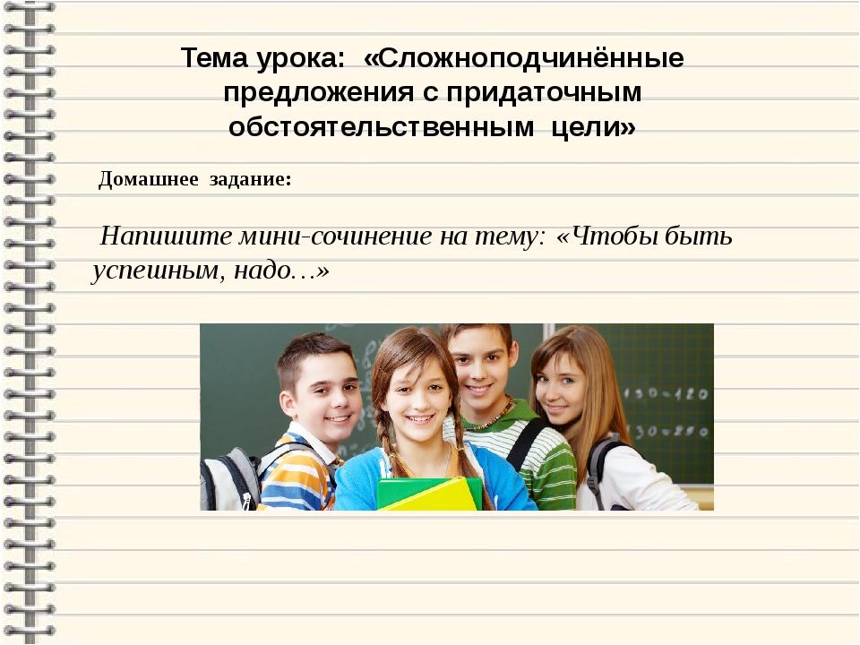 Тема урока: «Сложноподчинённые предложения с придаточным обстоятельственны...