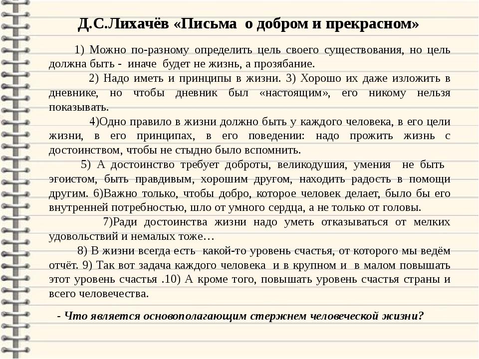 Д.С.Лихачёв «Письма о добром и прекрасном» - Что является основополагающим с...
