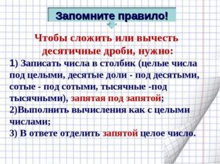 Чтобы сложить или вычесть десятичные дроби, нужно: 1) Записать числа в столби