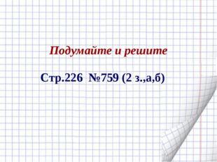 Подумайте и решите Стр.226 №759 (2 з.,а,б)