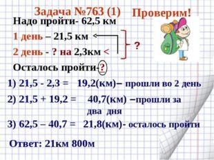 Задача №763 (1) Надо пройти- 62,5 км 1 день – 21,5 км 2 день - ? на 2,3км < О