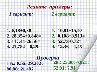 Решите примеры: 1 в.: 0,56; 29,202; 90,88; 21,492 2в.: 25,88; 4,021; 52,01; 7