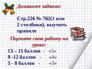 Домашнее задание: Стр.226 № 762(1 или 2 столбики), выучить правило Оцените св
