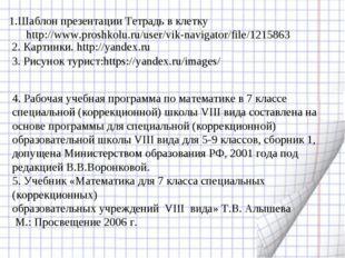 4. Рабочая учебная программа по математике в 7 классе специальной (коррекцио