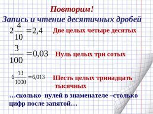 Повторим! Запись и чтение десятичных дробей Две целых четыре десятых Нуль цел