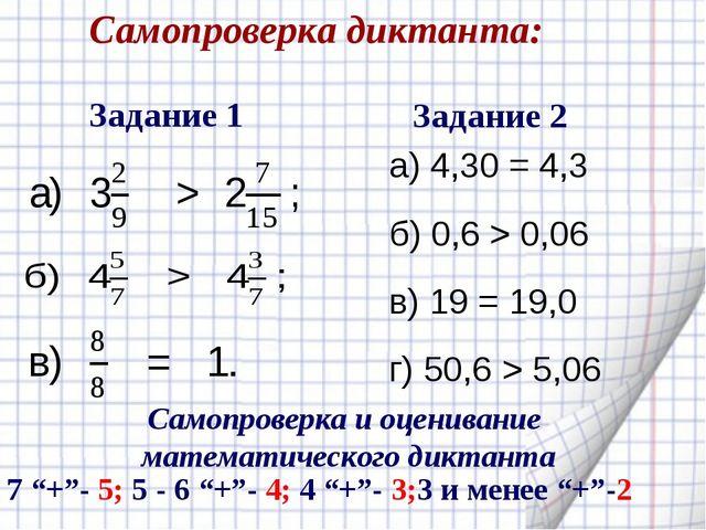 Самопроверка диктанта: Задание 1 Задание 2 а) 4,30 = 4,3 б) 0,6 > 0,06 в) 19...