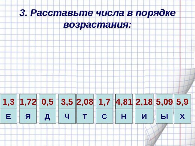 3. Расставьте числа в порядке возрастания:
