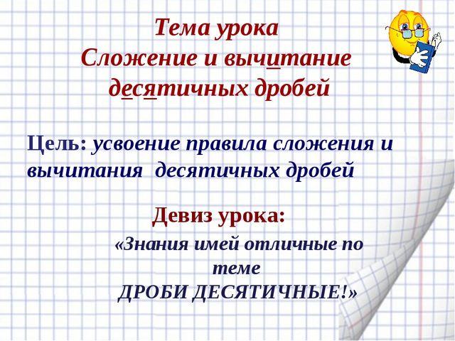 «Знания имей отличные по теме ДРОБИ ДЕСЯТИЧНЫЕ!» Цель: усвоение правила слож...