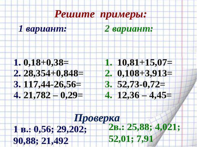 Решите примеры: 1 в.: 0,56; 29,202; 90,88; 21,492 2в.: 25,88; 4,021; 52,01; 7...