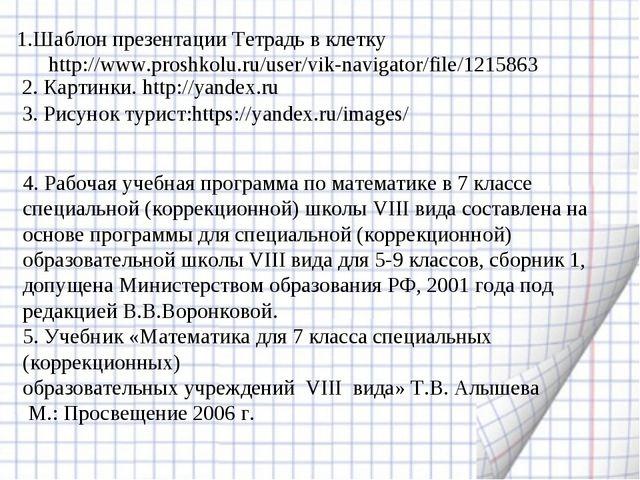 4. Рабочая учебная программа по математике в 7 классе специальной (коррекцио...