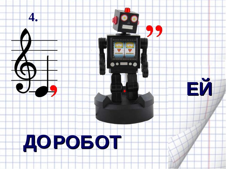 О Д РОБ ЕЙ ОТ 4.