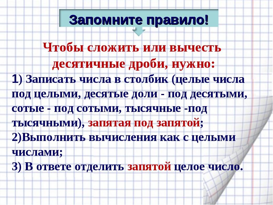 Чтобы сложить или вычесть десятичные дроби, нужно: 1) Записать числа в столби...