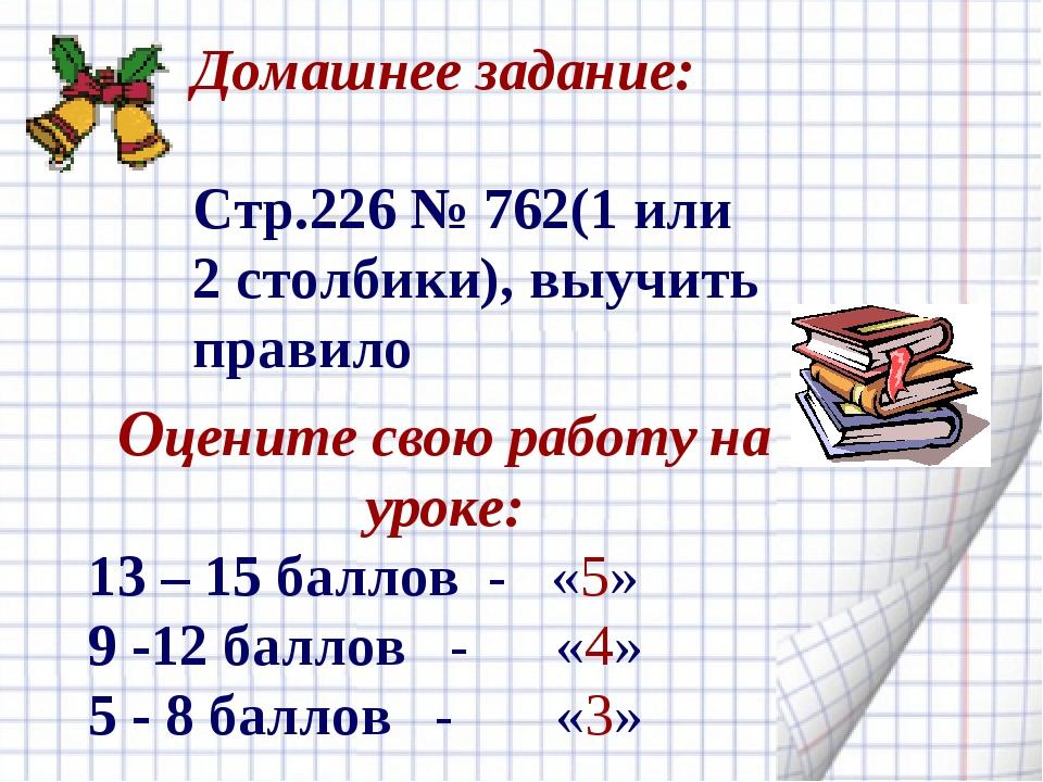 Домашнее задание: Стр.226 № 762(1 или 2 столбики), выучить правило Оцените св...