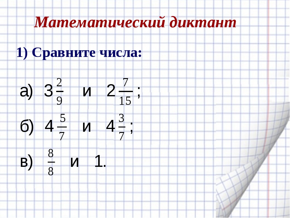 Математический диктант 1) Сравните числа: