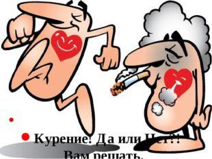 Курение! Да или Нет?! Вам решать.