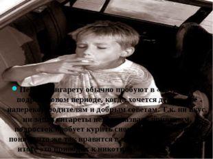 Первую сигарету обычно пробуют в «трудном» подростковом периоде, когда хочетс