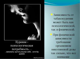Зависимость от табакокурения может быть как психологической, так и физическо
