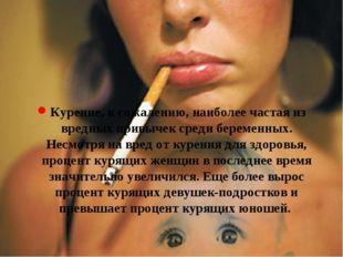 Курение, к сожалению, наиболее частая из вредных привычек среди беременных. Н