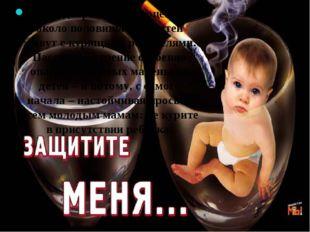 По предварительным оценкам, около половины всех детей живут с курящими родите
