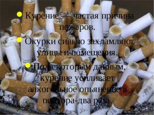 Курение — частая причина пожаров. Окурки сильно захламляют улицы и помещения.