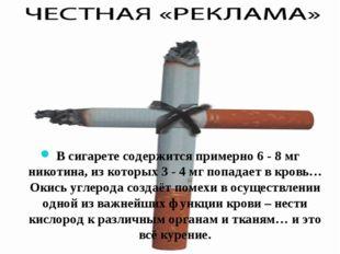 В сигарете содержится примерно 6 - 8 мг никотина, из которых 3 - 4 мг попада