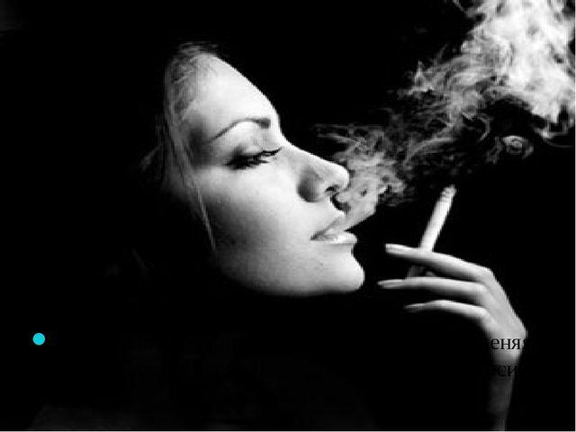 Курение снижает аппетит; таким образом, заменяя приём пищи сигаретой, девушки...