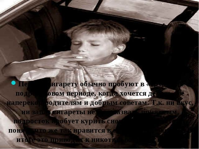Первую сигарету обычно пробуют в «трудном» подростковом периоде, когда хочетс...