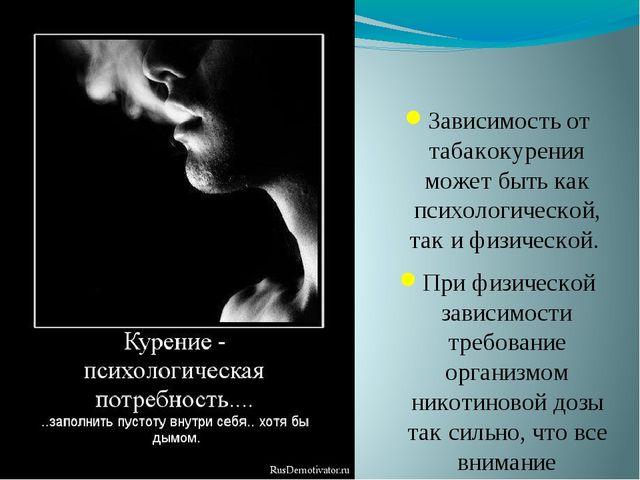 Зависимость от табакокурения может быть как психологической, так и физическо...