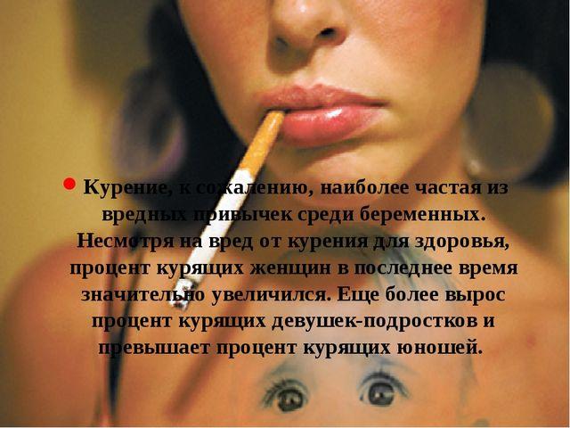 Курение, к сожалению, наиболее частая из вредных привычек среди беременных. Н...