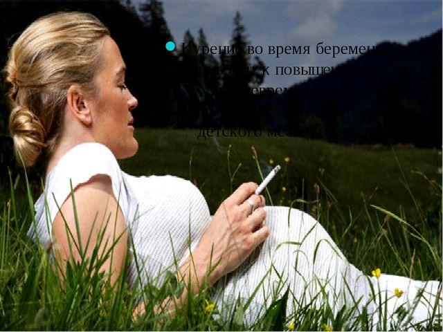 Курение во время беременности приводит к повышению риска преждевременных родо...