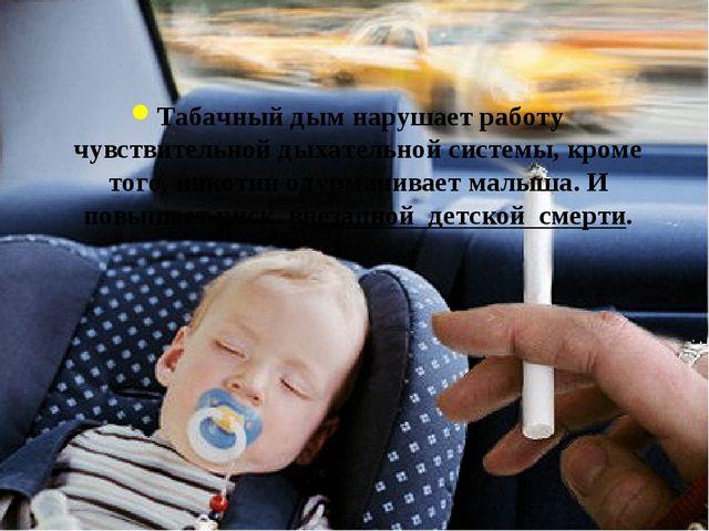 Табачный дым нарушает работу чувствительной дыхательной системы, кроме того,...