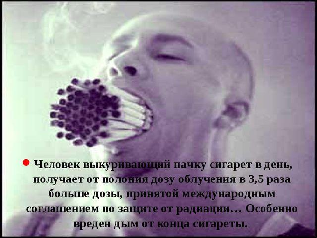 Человек выкуривающий пачку сигарет в день, получает от полония дозу облучения...