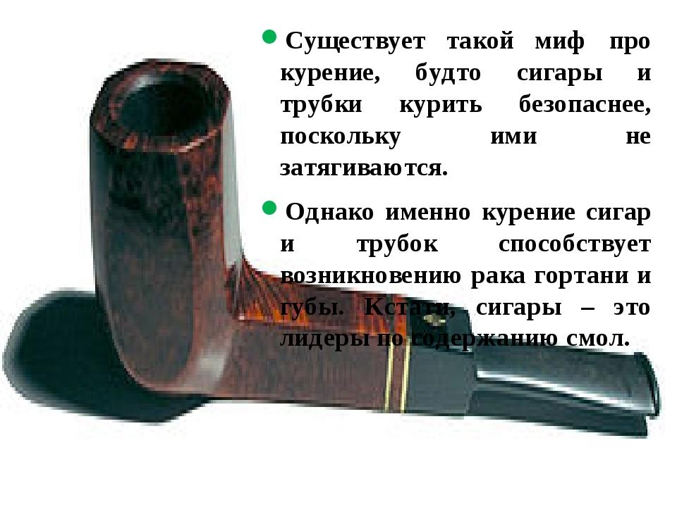 Существует такой миф про курение, будто сигары и трубки курить безопаснее, по...