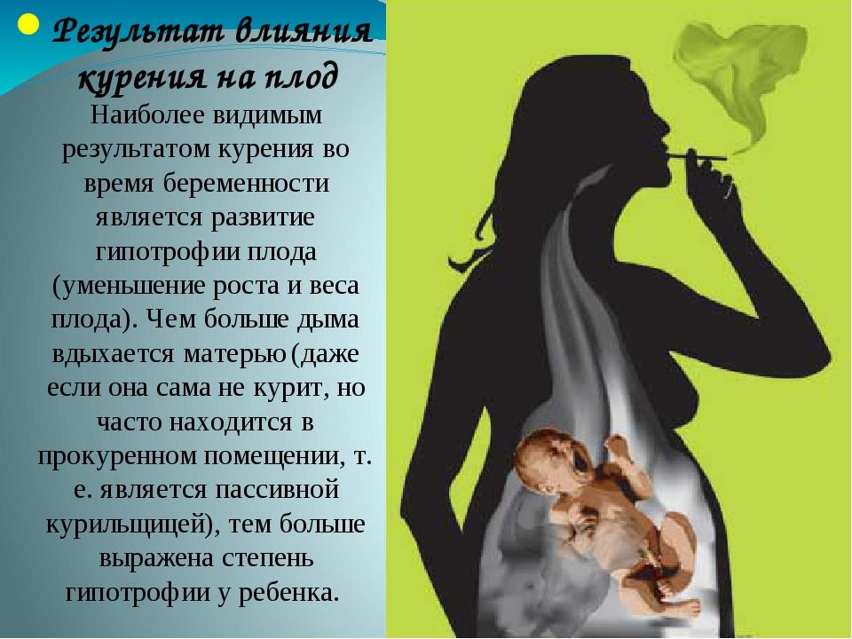 Результат влияния курения на плод Наиболее видимым результатом курения во вре...