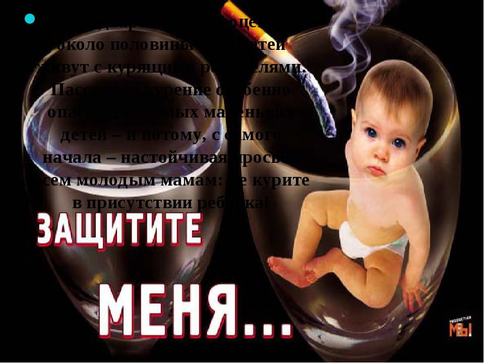 По предварительным оценкам, около половины всех детей живут с курящими родите...