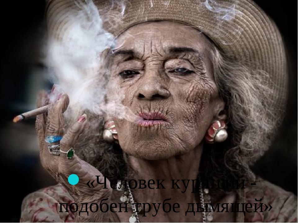«Человек курящий - подобен трубе дымящей»