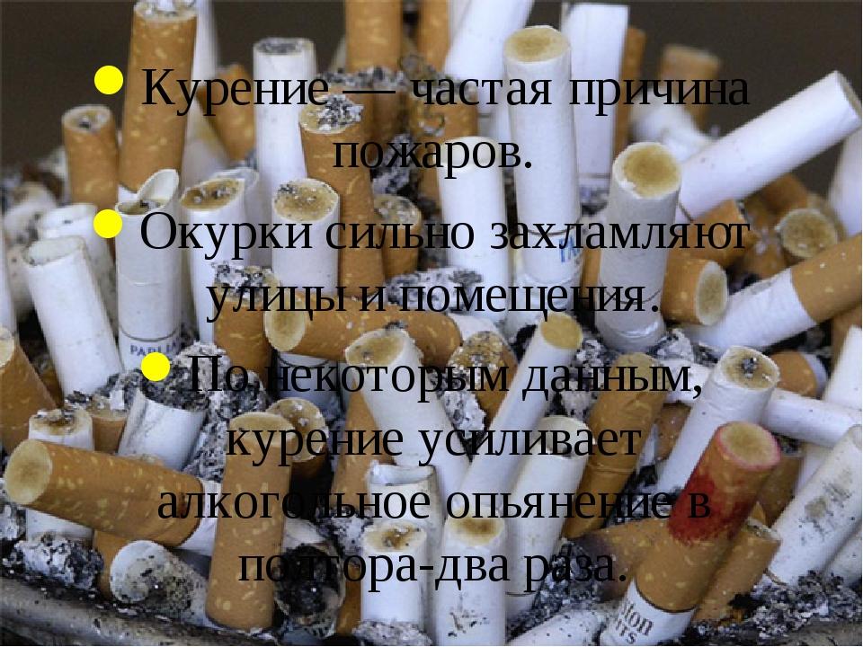 Курение — частая причина пожаров. Окурки сильно захламляют улицы и помещения....