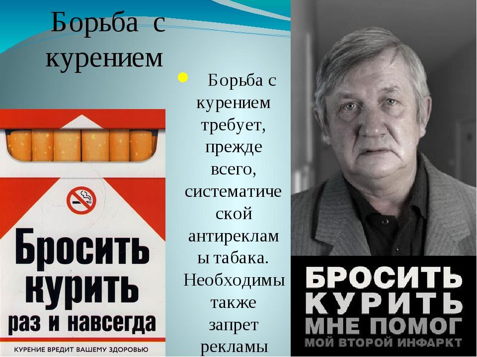 Борьба с курением требует, прежде всего, систематической антирекламы табака....