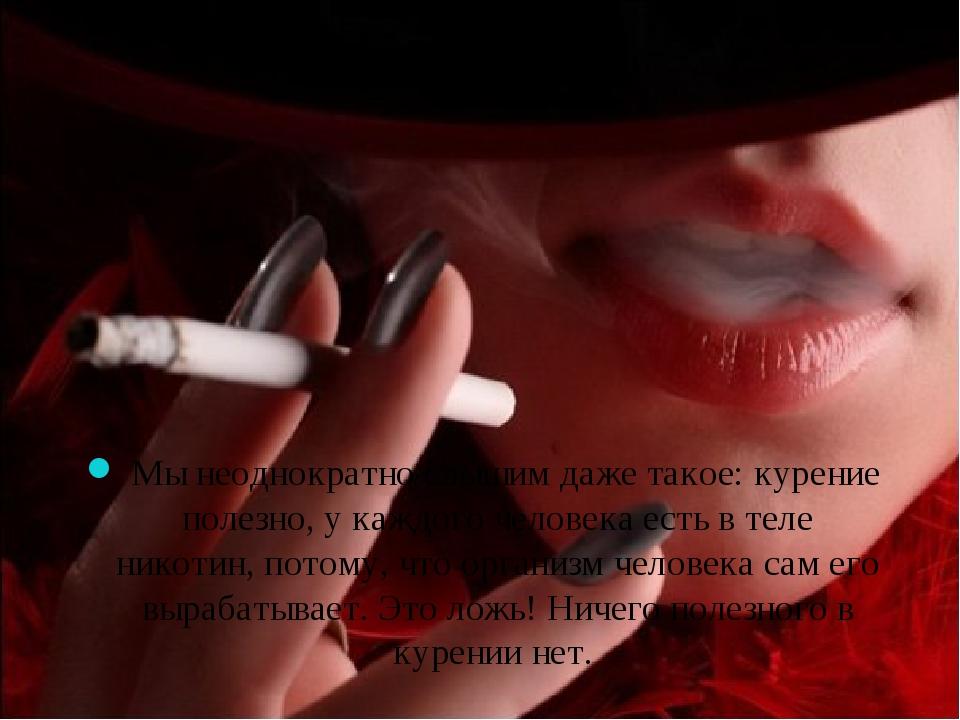 Мы неоднократно слышим даже такое: курение полезно, у каждого человека есть...