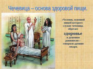 «Человек, основной пищей которого служит чечевица, обретает здоровье и душевн