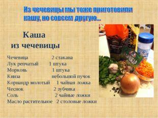 Каша из чечевицы Чечевица 2 стакана Лук репчатый 1 штука Морковь 1 штука Кинз