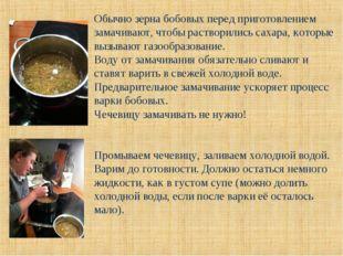 Обычно зерна бобовых перед приготовлением замачивают, чтобы растворились сах