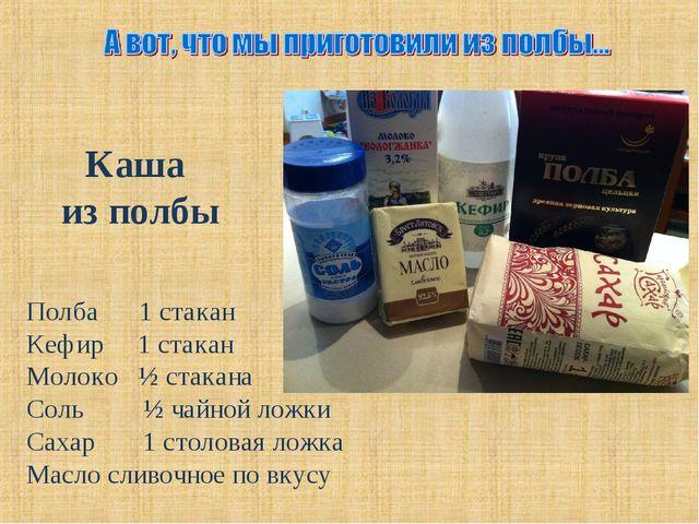 Каша из полбы Полба 1 стакан Кефир 1 стакан Молоко ½ стакана Соль ½ чайной ло...