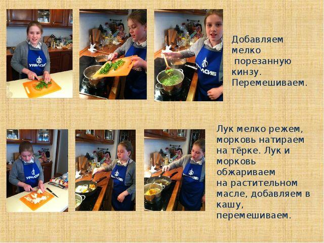 Добавляем мелко порезанную кинзу. Перемешиваем. Лук мелко режем, морковь нат...