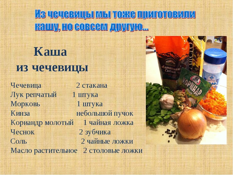 Каша из чечевицы Чечевица 2 стакана Лук репчатый 1 штука Морковь 1 штука Кинз...