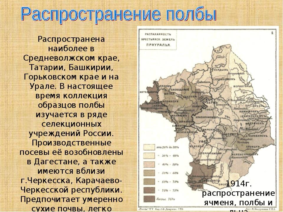 1914г. распространение ячменя, полбы и льна Распространена наиболее в Среднев...