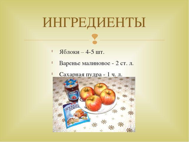 Яблоки – 4-5 шт. Варенье малиновое - 2 ст. л. Сахарная пудра - 1 ч. л. ИНГРЕД...