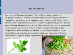 Еще вначале XX века слово «салат» в России было новым, в народе его совершенн