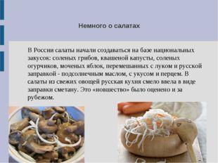 Немного о салатах В России салатыначали создаваться на базе национальных зак