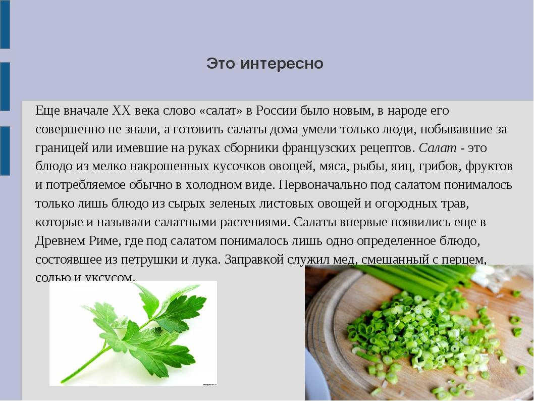 Еще вначале XX века слово «салат» в России было новым, в народе его совершенн...